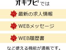 オキナビでは最新の求人情報WEBメッセージWEB履歴書など使える機能が満載です。