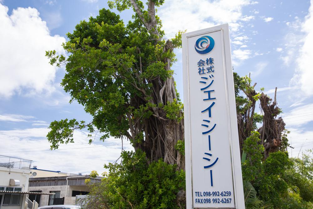 °˖✧人事総務✧˖°~沖縄文化を広く深く正しく全世界に向けて発信する~