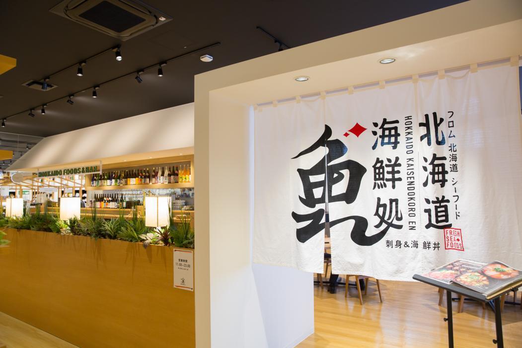 [アルバイト] ≪北海道の「美味しさ」を届けるキッチン&ホールスタッフ募集≫ ~☆大学生、フリーター大歓迎☆~