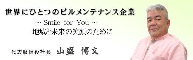 ☆☆沖縄ダイケンの魅力☆☆