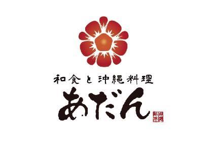 【staff募集】ホール/キッチン【あだん】