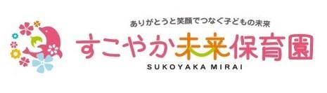 【保育士(パート)】笑顔溢れる未来保育園!!
