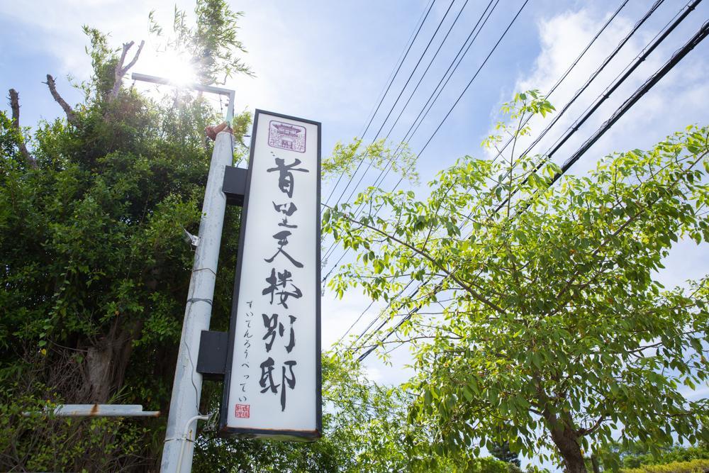 """""""琉球料理 首里天楼別邸"""" 店舗スタッフ募集!"""