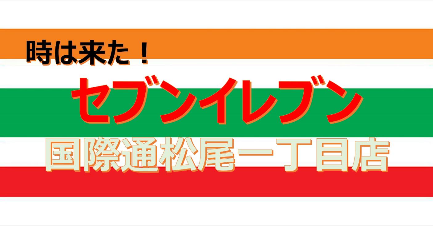 [パート/アルバイト] コンビニスタッフ募集【セブンイレブン国際通り松尾一丁目店】