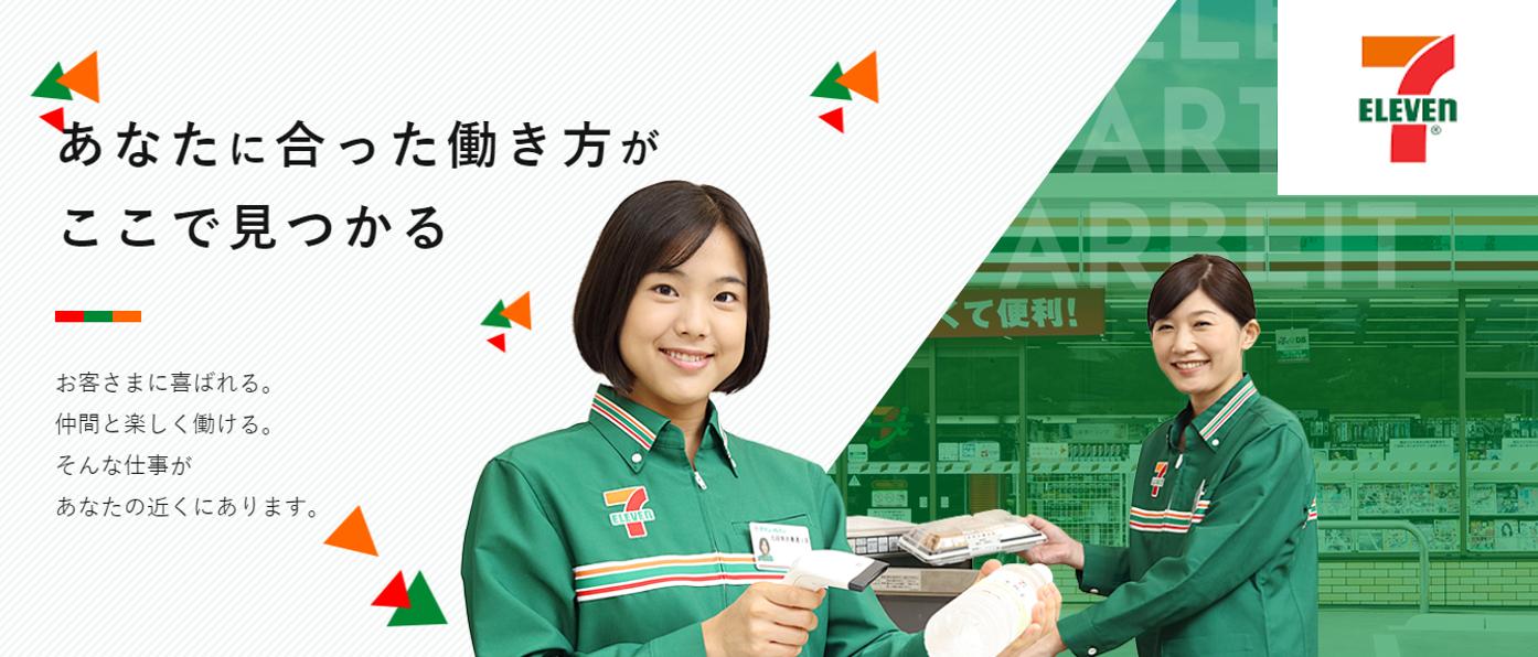 店舗スタッフ募集【セブンイレブン国際通り松尾一丁目店】