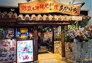 「泡盛と沖縄地料理 あかはち 国際通り店」~アルバイト店長候補募集♪♪~