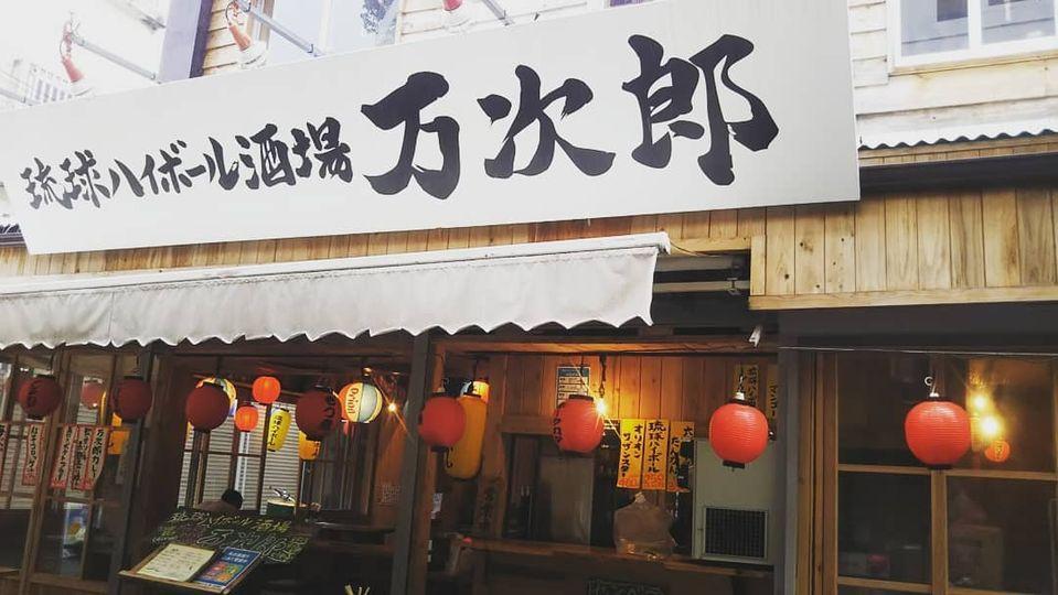 「琉球ハイボール酒場 万次郎♪」~アルバイト店長候補募集♪♪~